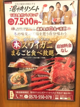 All You Can Eat Kani (crab)