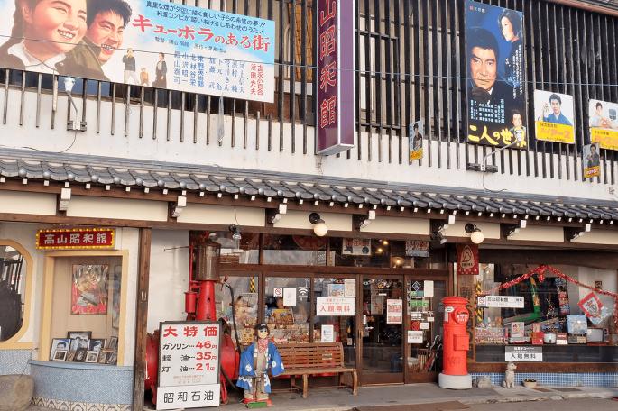 Showa Era Museum