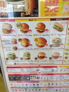 Lotteria - Japanese Fast Food